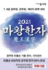 마왕한자(2021)