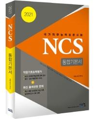 NCS 통합기본서(2021)