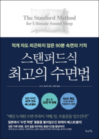 스탠퍼드식 최고의 수면법