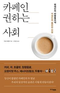 카페인 권하는 사회