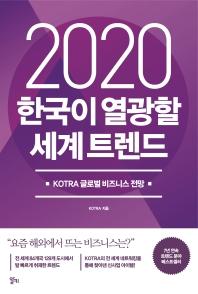 한국이 열광할 세계 트렌드(2020)