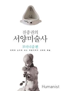 진중권의 서양 미술사