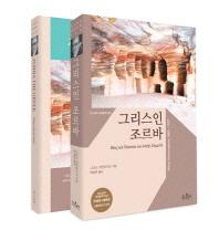 그리스인 조르바(한글판 영문판) (온스토리 세계문학 5)