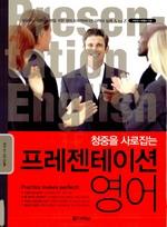 프레젠테이션 영어