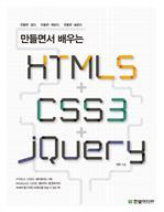 만들면서 배우는 HTML5+CSS3+jQuery
