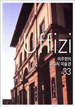 이주헌의 우피치 미술관 33