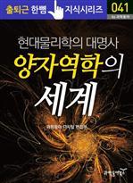 현대물리학의 대명사 양자역학의 세계 - 출퇴근 한뼘 지식시리즈 041