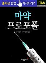 마약 프로포폴 - 출퇴근 한뼘 지식시리즈 046