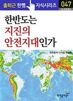 한반도는 지진의 안전지대인가 - 출퇴근 한뼘 지식시리즈 047