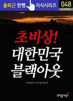 초비상! 대한민국 블랙아웃 - 출퇴근 한뼘 지식시리즈 048