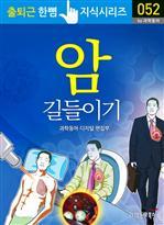 암 길들이기 - 출퇴근 한뼘 지식 시리즈 052