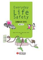 생활속의 안전