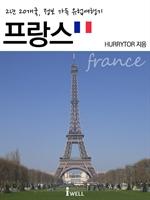 2년 20개국, 정보 가득 유럽여행기 - 프랑스