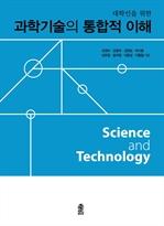 과학기술의 통합적 이해