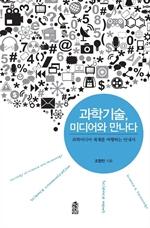 과학기술, 미디어와 만나다