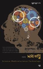 뇌의 비밀 - 살림지식총서 474