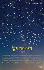 〈살림지식총서 488〉 별자리 이야기
