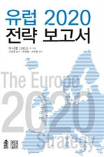 유럽 2020 전략 보고서