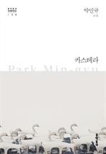 카스테라 - 한국문학전집 020