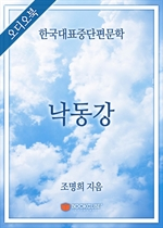 [오디오북] 한국대표중단편문학 - 낙동강