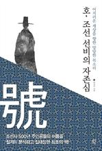 호, 조선 선비의 자존심