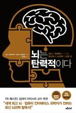 뇌는 탄력적이다