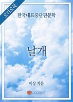 [오디오북] 한국대표중단편문학 - 날개