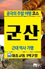 [무료] 궁극의 주말 여행 코스 군산 (근대 역사 기행)