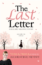 더 라스트 레터 (The Last Letter)