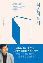 청춘의 독서 (신장판)