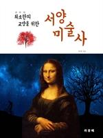 최소한의 교양을 위한 서양 미술사