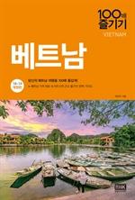 베트남 100배 즐기기 (개정2판)