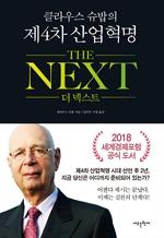 클라우스 슈밥의 제4차산업혁명 더넥스트(The Next)