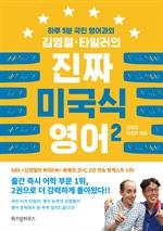 김영철·타일러의 진짜 미국식 영어 2