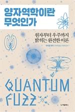 양자 역학이란 무엇인가