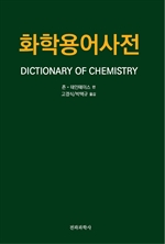 화학용어사전